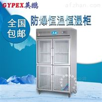 YP-P1000EX渭南市防爆恒温恒湿柜
