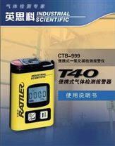 英思科T40一氧化碳气体检测仪大量程