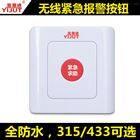 SS-REB-86浙江湖州无线紧急按钮厂家价格