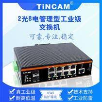 2光8电管理型工业级交换机 导轨式