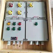 BXD51-4/16K63电机防爆动力配电箱非标定做