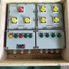 BXD51-7K/32电网改造防爆动力配电箱