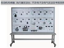发动机传感器、执行器实训台、汽车电子电气