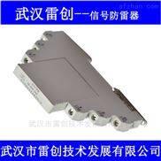 开关量模拟信号防雷器超薄款防雷2线制
