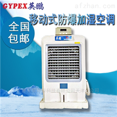 YPHB-14EX(S)开封防爆加湿空调-移动式