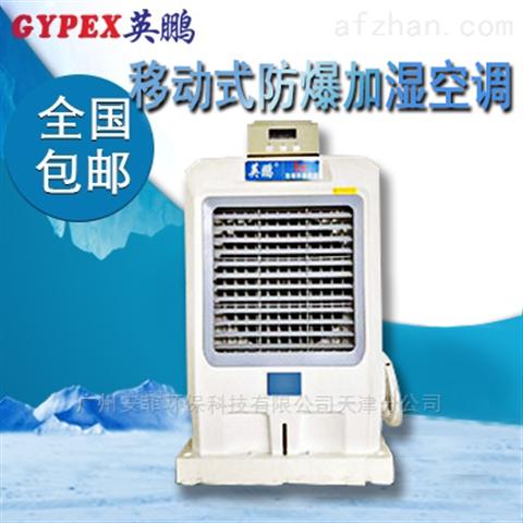 防爆加湿空调,遥控型YPHB-16EX(S)