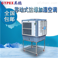 YPHB-23EX(S)安阳防爆加湿空调,加湿冷风机