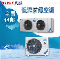 BFKT-3.5D冷库防爆低温空调
