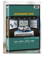 汽車底盤構造與維修VCD
