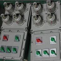 BXMD3回路/6回路/8回路防爆电源箱