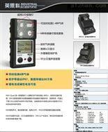 英思科MX4原装进口四合一气体检测仪