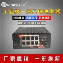 厂家直销工业级收发器千兆单纤单模一光八电