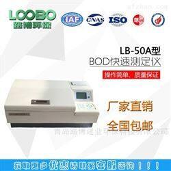 生化需氧量BOD快速測定儀生產幸運快樂28開獎導航