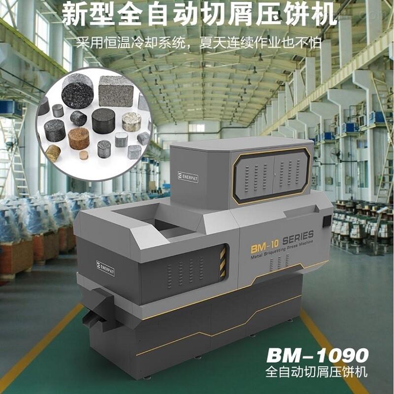 五金制造业用不锈钢屑压块机