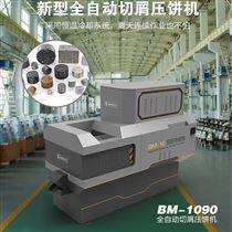 恩派特全自動鋼屑壓塊成套設備新報價