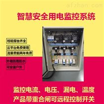 安装一套智慧用电管理系统需要多少钱