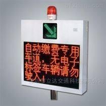 交通收费设备ETC声光警报收费显示屏