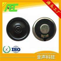 45mm内磁喇叭 32欧1w 超薄防水圆形