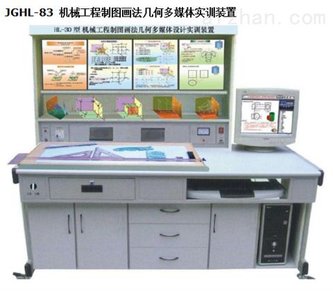 机械工程制图画法几何多媒体实验装置