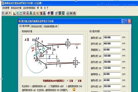 平面机构运动设计分析与测试实验台(带软件)