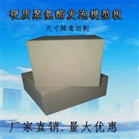 聚氨酯发泡模型材料.雕刻造型PU高密度板