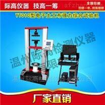 电子土工布强力综合试验系统