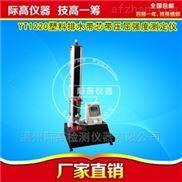 塑料排水带芯带压屈强度测定系统