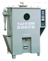 YJJ-A-100焊劑烘幹機(吸入式)