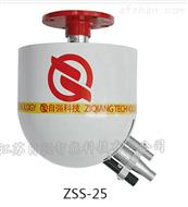 ZSS-25智能消防水炮