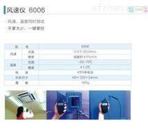 M26330手持式热式风速仪 日本加野型号:NY655-6006