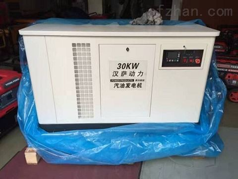进口汉萨25千瓦静音汽油发电机