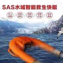救生裝置SAS水域智能救生快艇