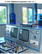 智能视听家电多功能实验设备