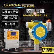 调漆房油漆稀料气体检测报警器