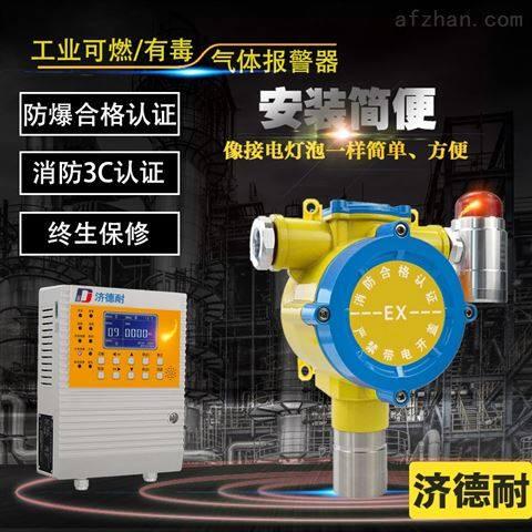 工业用二甲苯气体探测报警器