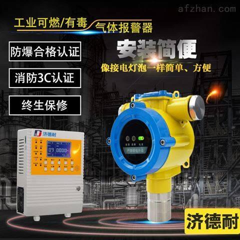 化工厂罐区氟气探测报警器