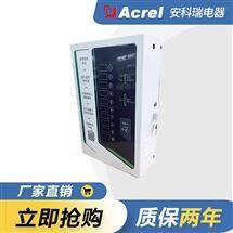 AcrelCloud-9500电瓶车充电桩收费运营软件
