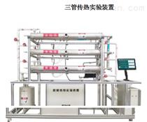 三管傳熱實驗裝置