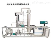 筛板精馏实验装置参数要求