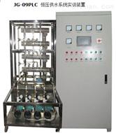 恒壓供水系統實訓裝置