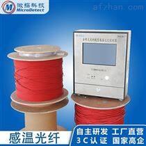 分布式光纖線型感溫火災探測器生產廠家