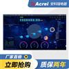 Acrel-5000能耗系统预付费电能管理系统