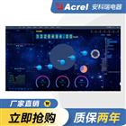 Acrel-5000合同能源管理系�y