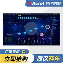 Acrel-5000安科瑞企业能耗分析系统