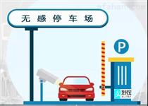 供应贵州无感支付无人值守智慧停车系统商家