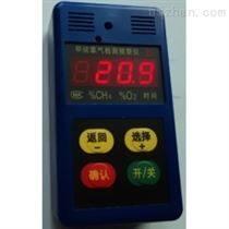 氧气测定器气体检测仪
