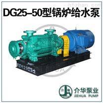 长沙DG46-50X11多级锅炉给水泵
