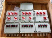 BXK防爆电气控制箱