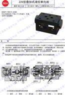 液压阀  Z2S10-1-20B