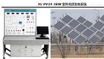 3KW室外光伏发电系统